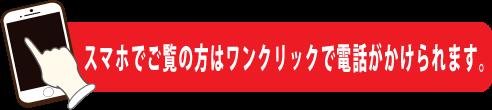 谷塚斎場へのお問い合わせスマホ用