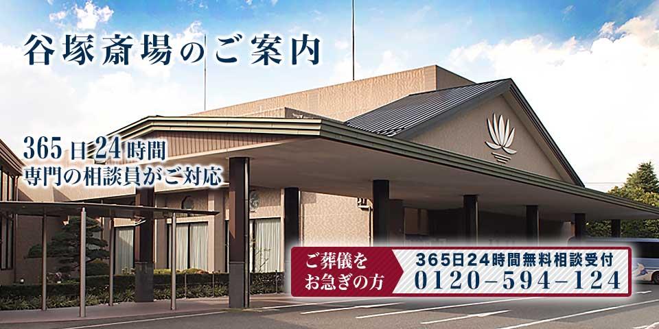 谷塚斎場の紹介
