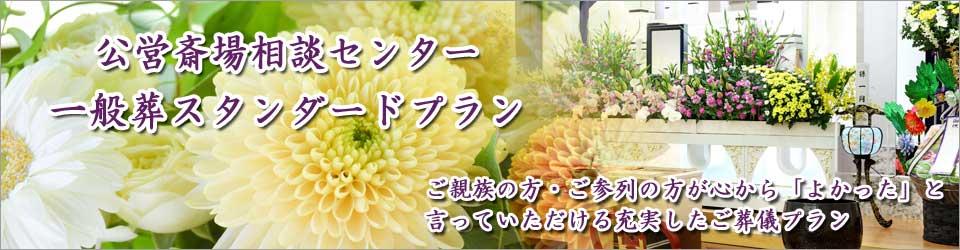 公営斎場相談センターの一般葬