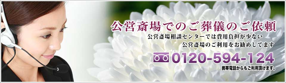 谷塚斎場へのお問い合わせ