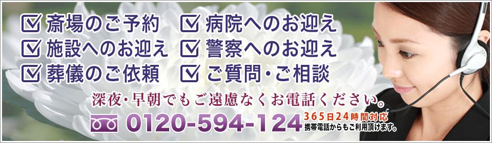 谷塚斎場へのお問い合わせ(お迎えVer1)