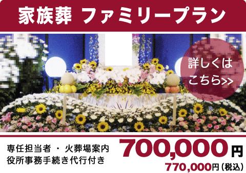 谷塚斎場 家族葬